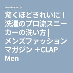 驚くほどきれいに!洗濯のプロ流スニーカーの洗い方 | メンズファッションマガジン +CLAP Men