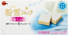 """【ブルボン】冬期限定""""ホワイト""""なお菓子が勢ぞろい 「カフェ・ド・ブラン」など9品を発売!"""