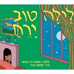 Goodnight Moon in Hebrew Product - The Jewish Museum Shops