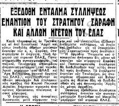 Νυν & Αεί: Πώς γιόρτασε η Ελλάδα την «Ημέρα της Νίκης» το 194...