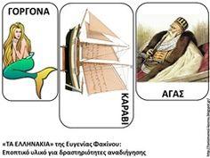 ΕΛΛΗ5 25 March, School, Kids, Young Children, Boys, Children, Boy Babies, Child, Kids Part