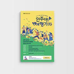 Site Design, Book Design, Layout Design, Cute Poster, Poster Ads, Graphic Design Posters, Graphic Design Inspiration, Festival Posters, Advertising Design