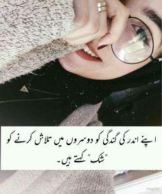 Country Song Lyrics, Country Songs, Love Romantic Poetry, Urdu Thoughts, Urdu Poetry, Qoutes, Attitude, Sayings, Beautiful