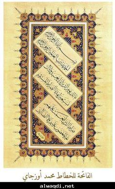 سورة الفاتحة  #Arabic #Calligraphy