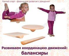 Балансиры предназначены для развития координации движений, вестибулярного аппарата, укрепления мышечного корсета.  Самый устойчивый - квадратный балансир.   Начнём с него! Помогите ребёнку на первых порах найти равновесие.  Двигаемся дальше - диск-балансир. Для любительниц стройной талии :)  Удержать равновесие на диске очень непросто, поэтому для начала предложите ребенку балансировать сидя или лежа на животе. Таким образом хорошо укрепляются мышцы спины и пресса.