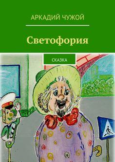 Светофория - Аркадий Чужой — Ridero