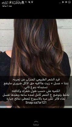 Amandine Beauty Care Routine, Hair Care Routine, Diy Hair Treatment, Hair Care Recipes, Beauty Recipe, Grow Hair, Hair Hacks, Hair Beauty, Straight Hair