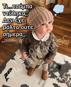 Funny Babies, Poems, Religion, Humor, Children, Quotes, Baby, Pictures, Young Children
