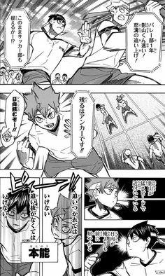 Kageyama X Hinata, Kuroo, Haruichi Furudate, Viz Media, Anime Dress, Haikyuu Manga, Comic Games, Manhwa, Fan Art