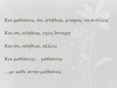 Like A Sir, Greek Quotes, Poetry Quotes, Motto, Facts, Messages, Thoughts, Humor, Sayings