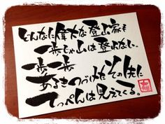 Japanese Poem, Caligraphy, Wise Quotes, Text Messages, Poems, Change, Design, Type, Poetry