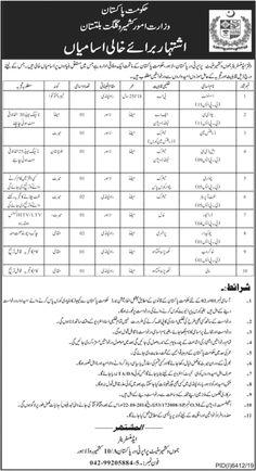Government Of Pakistan, Army Jobs, Gilgit Baltistan, Jobs In Pakistan, Government Jobs, Ministry, Affair