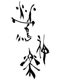 鶯神楽(uguisukagura )•••Lonicera gracilipes