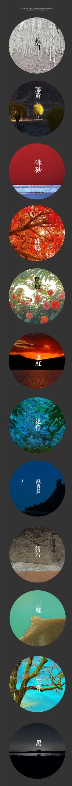 colors (in traditional Chinese painting) with beautiful names: