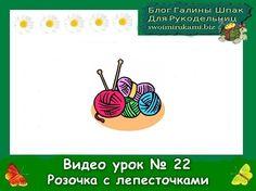 """фото Видео урок № 22 """" Розочка с лепесточками"""" для начинающих крючком"""