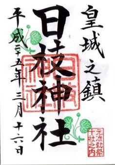 御朱印 Buddhist Monk, Typography, Lettering, Japanese Culture, Japanese Style, Geisha, Seals, Bamboo, Calligraphy