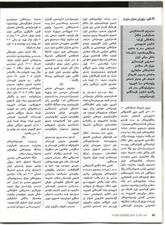 بانكەكانی ئێران لە هەرێمی كوردستان و عێراق پڕ دەبن Iranian Banks are Financed from Iraq and Kurdistan Region گۆڤاری لڤین Lvin Magazine No.146