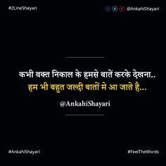 कभी वक्त निकाल के हमसे बातें करके देखना #AnkahiShayari #FeelTheWords #2LineShayari