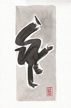 Encres : Capoeira - 206 [ #capoeira #ink #painting ] by French Artist: Alexandre Guillaume