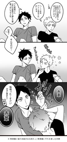pixiv is an online artist community where members can browse and submit works, join official contests, and collaborate on works with other members. Kagehina, Haikyuu Akaashi, Akaashi Keiji, Oikawa, Kenma, Kuroo, Haikyuu Anime, Anime Chibi, Volleyball