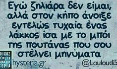Funny Status Quotes, Funny Greek Quotes, Greek Memes, Funny Statuses, Funny Picture Quotes, Funny Memes, Jokes, Funny Shit, Funny Pics
