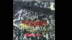 Υπόγεια Ρεύματα -  Μ' αρέσει να μη λέω πολλά   Ypogeia Revmata - M' a... Greek Music, Leo, Calm, Artwork, Books, Work Of Art, Libros, Auguste Rodin Artwork, Book