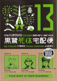 The Kurosagi Corpse Delivery Service 13
