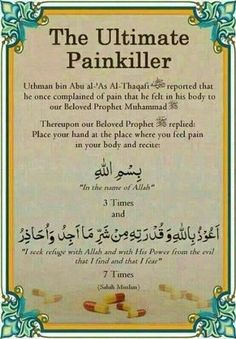 Assalamu alyekum WaRahmatullahiWaBarakatuh 🙋 Guys __ Im Not well, in pain (back & stomach) and have to come to work 😢😣 Please remember me in your Duas & ummah of Prophet Muhammadﷺ __ Jazakum'Allah Khair __ Prophet Muhammad Quotes, Hadith Quotes, Quran Quotes Love, Quran Quotes Inspirational, Islamic Love Quotes, Muslim Quotes, Prayer Quotes, Religious Quotes, Allah Quotes