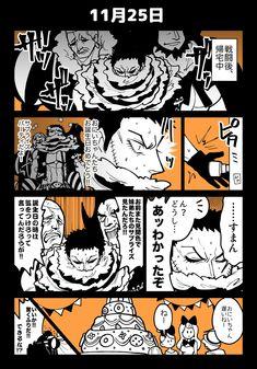 Anime One, I Love Anime, Manga Anime, One Piece Funny, One Piece Comic, Mom And Dad, Geek Stuff, My Love, Straw Hats