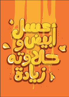 Arabic Custom Lettering: 3asal by Ahmed Saad. #Design