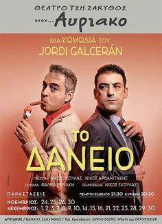 Η κωμωδία του Τζόρντι Γκαλθεράν «Το Δάνειο» από το Θέατρο Τση Ζάκυθος στο θεατράκι του Αυριακού