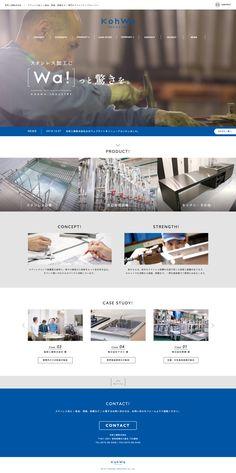 光和工業 Kohwa web design ウェブデザイン ステンレス加工 Website Layout, Web Layout, Layout Design, Design Web, Graphic Design, Technology Websites, Corporate Website, Ui Web, Website Design Inspiration