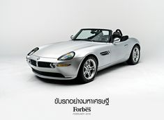 Forbes Thailand : ขับรถอย่างมหาเศรษฐี