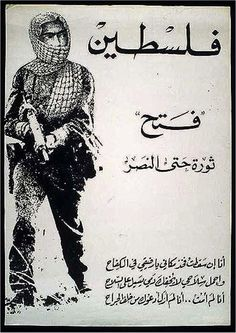 By Fateh, 1967. Companion poster (? uses same figure and a similar composition...) from 1972 in English with different text.