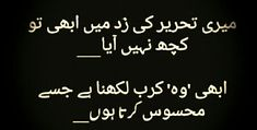 Urdu Quotes, Poetry Quotes, Qoutes, Me Quotes, Mirza Ghalib Shayari, Word 3, Urdu Poetry Romantic, Deep Words, Deep Thoughts
