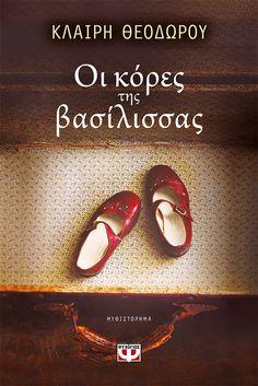 Οι κόρες της βασίλισσας My Images, Literature, Fiction, Author, Books, Movie Posters, Slipper, Book Covers, Shoe