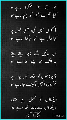Kia btyan apne he doston ka gham chupaa rahe han. Urdu Funny Poetry, Poetry Quotes In Urdu, Iqbal Poetry, Best Urdu Poetry Images, Sufi Poetry, Urdu Poetry Romantic, Love Poetry Urdu, My Poetry, Poetry Books