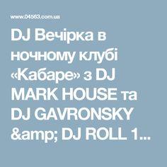 DJ Вечірка в ночному клубі «Кабаре» з DJ MARK HOUSE та DJ GAVRONSKY & DJ ROLL 11 Червня 2016 - Нічний Клуб «Cabaret», Нічні клуби Біла Церква - 04563.com.ua
