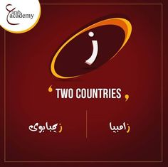 The two countries that start with the eleventh letter of the Arabic Alphabe Learn Arabic Online, The Eleven, Learning Arabic, Countries, Two By Two, Company Logo, Lettering, Logos, Logo