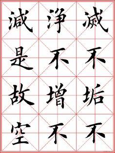 超级放大版字帖:田英章楷书心经 Chinese Handwriting, Heart Sutra, Chinese Quotes, Japanese Calligraphy, Chinese Language, Chinese Art, Design, Buddhism