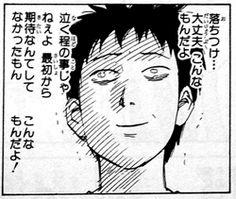 落ちつけ…大丈夫なこんなもんだよ 泣く程の事じゃねえよ最初から期待なんてしてなかったもん こんなもんだよ! #レス画像 #comics #manga #ピューと吹く!ジャガー #期待