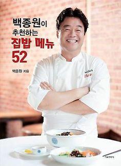 백종원이 추천하는 집밥 메뉴 52/백종원 - KOREAN 641.51 BAEK JONG-WON 2015