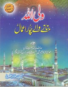 "Cover of ""Waliullah bannay walay 4 aamaal"" Free Pdf Books, Free Ebooks, Rumi Books, Corel Draw Tutorial, Islamic Books In Urdu, Arabic Alphabet For Kids, Philosophy Books, Islamic Information, Morning Images"