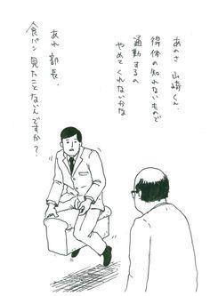 サラリーマン山崎シゲル vol.1