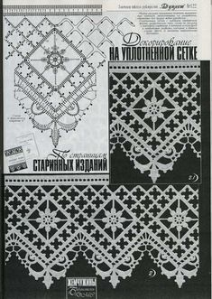 Duplet 122 Russian crochet patterns