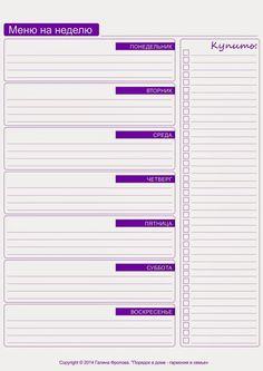 Порядок в доме - гармония в семье: Меню на неделю. Общий лист планирования.