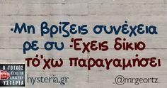 Funny Greek, Just For Laughs, Messages, Memes, Quotes, Home Decor, Qoutes, Decoration Home, Meme