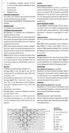 59537972_Vyazanuye_chulki_golfuy3.jpg (366×698)