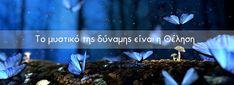 Το μυστικό της δύναμης είναι η Θέληση! #psygrams #quotes #φράσεις #powerofwill #success