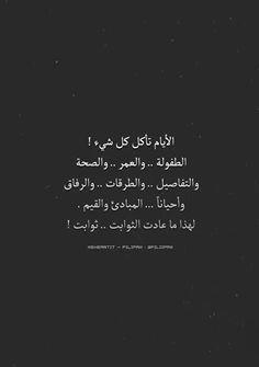 الأيام تاكل كل شيء....م..ن..ى Nana Quotes, Poem Quotes, Funny Quotes, Life Quotes, Arabic Words, Arabic Quotes, Quran Verses, Great Words, Piece Of Me